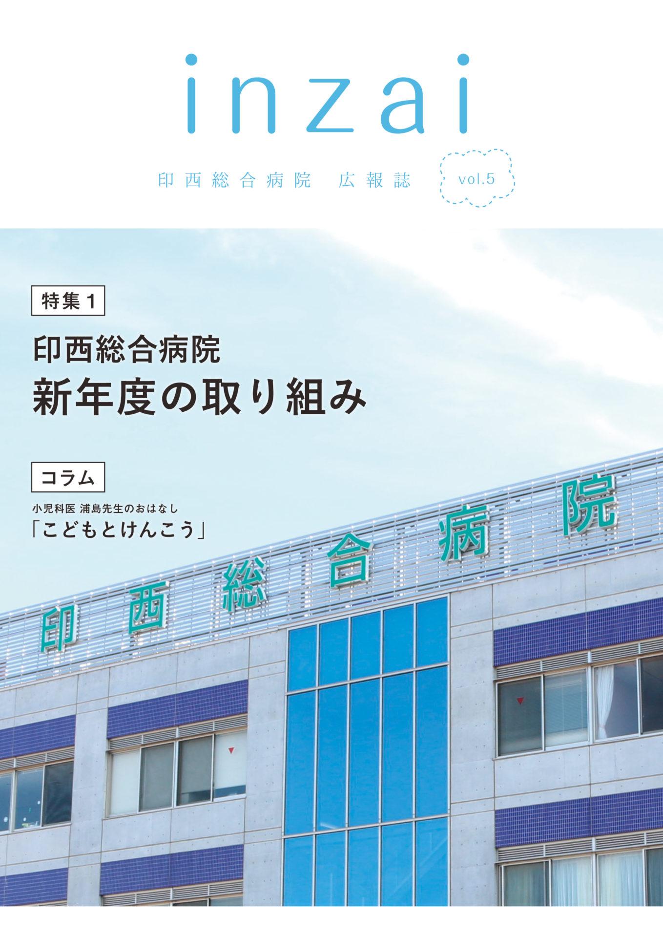 さくら 広報誌「inzai」 vol.5