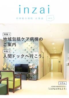 さくら 広報誌「inzai」 vol.4