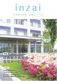 さくら 広報誌「inzai」 vol.3