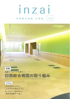 さくら 広報誌「inzai」 vol.2