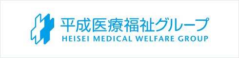 平成医療福祉グループ