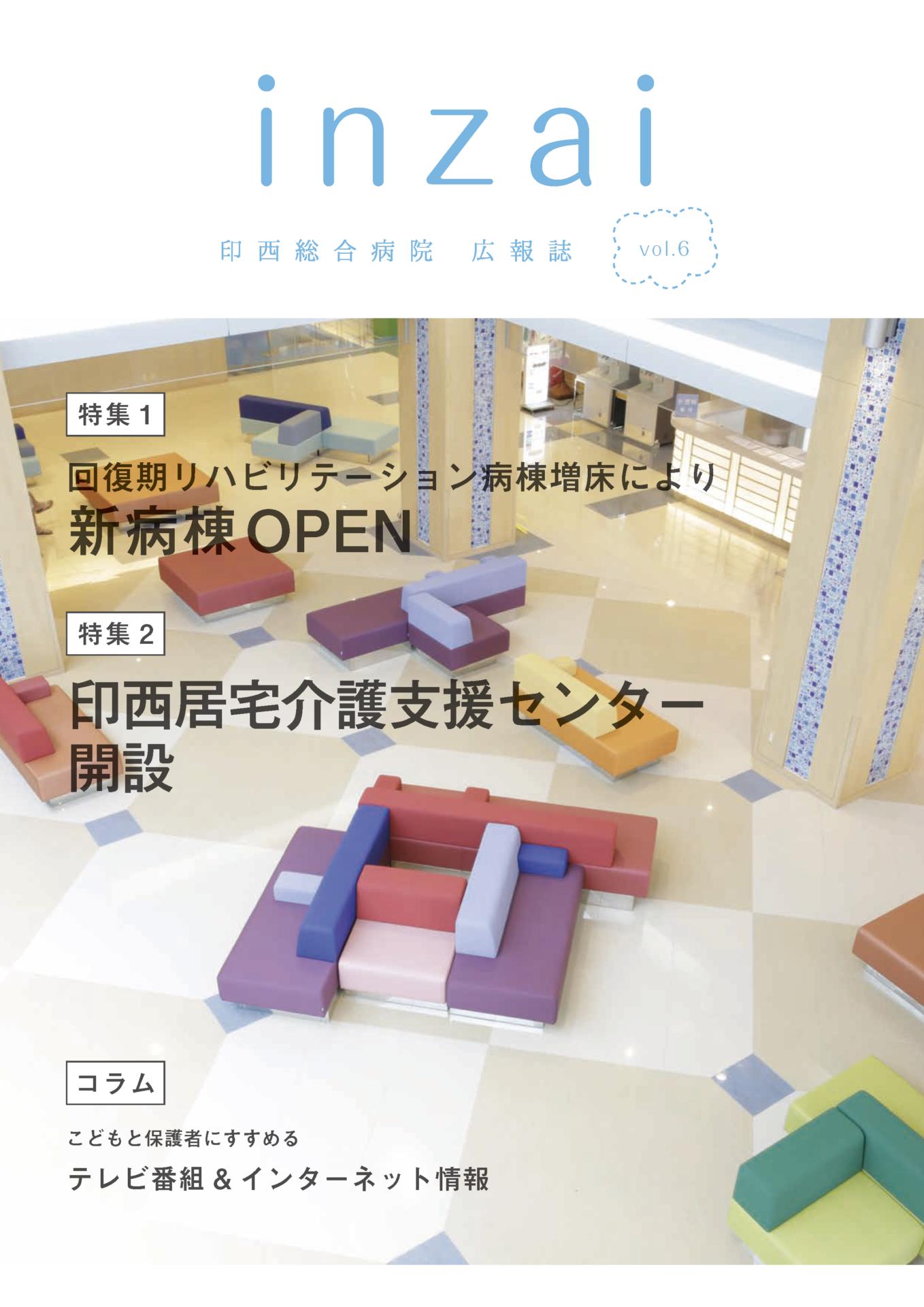 さくら 広報誌「inzai」 vol.6