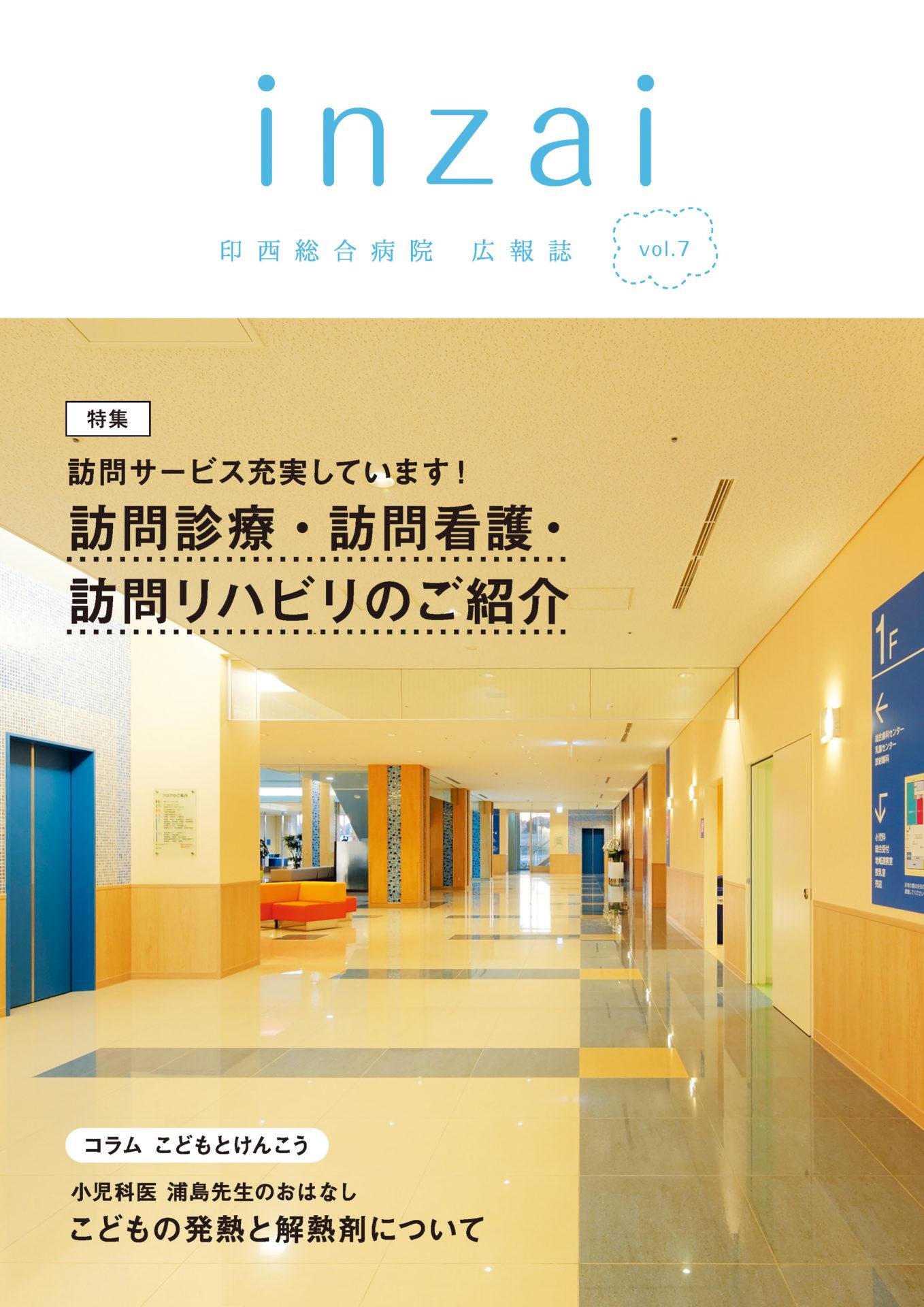 広報誌inzai